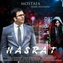 متن آهنگ حسرت از مصطفی شاه حسینی | دانلود موزیک ویدیو