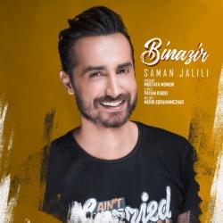 متن آهنگ بی نظیر از سامان جلیلی | دانلود موزیک ویدیو