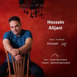 دانلود موزیک ویدیو دیوونه از حسین علیجانی
