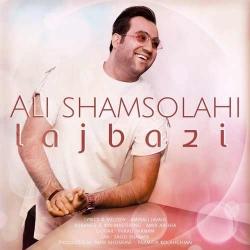 متن آهنگ لجبازی از علی شمس الهی | دانلود موزیک ویدیو
