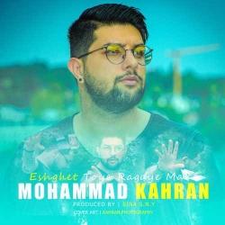متن آهنگ عشقت تویه رگایه منه از محمد کهران | دانلود موزیک ویدیو