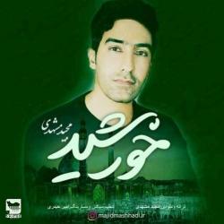 دانلود موزیک ویدیو خورشید از مجید مشهدی