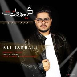دانلود موزیک ویدیو گیسووانت از علی جباری