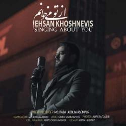 دانلود موزیک ویدیو از تو می خوانم از احسان خوشنویس