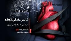 اثربخشی و سرعت عمل بیشتر در پیشگیری از حوادث قلبی-عروقی   مجله هفتگی