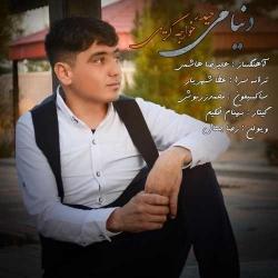 دانلود موزیک ویدیو دنیامی از حیدر خواجه کریمی