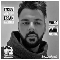دانلود موزیک ویدیو عوضی از عرفان محمودی