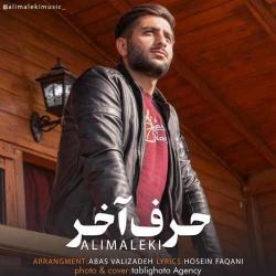 دانلود موزیک ویدیو حرف آخر از علی ملکی