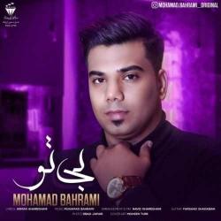 دانلود موزیک ویدیو بی تو از محمد بهرامی