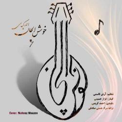 دانلود موزیک ویدیو خوش الحان از احمد کریمی�