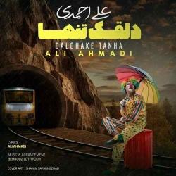 دانلود موزیک ویدیو دلقک تنها از علی احمدی