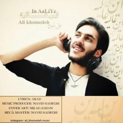 متن آهنگ این عالیه از علی خمده | دانلود موزیک ویدیو