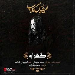 متن آهنگ گهواره از امیر عباس گلاب | دانلود موزیک ویدیو
