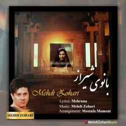 دانلود موزیک ویدیو بانوی شیراز از مهدی زُهَری