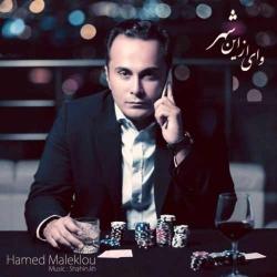متن آهنگ وای از این شهر از حامد ملک لو | دانلود موزیک ویدیو