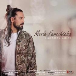 متن آهنگ مثل فرشته ها از امیر عباس گلاب | دانلود موزیک ویدیو
