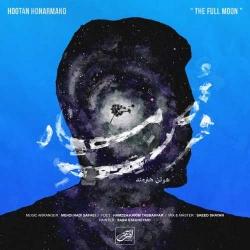 دانلود موزیک ویدیو قرص ماه از هوتن هنرمند